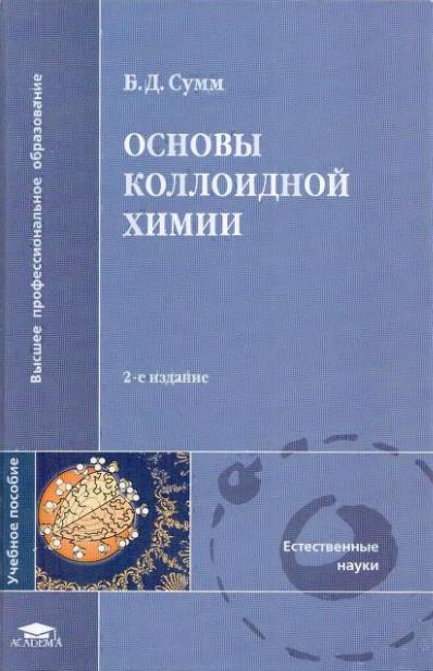 Микробиология Учебник Бакулина