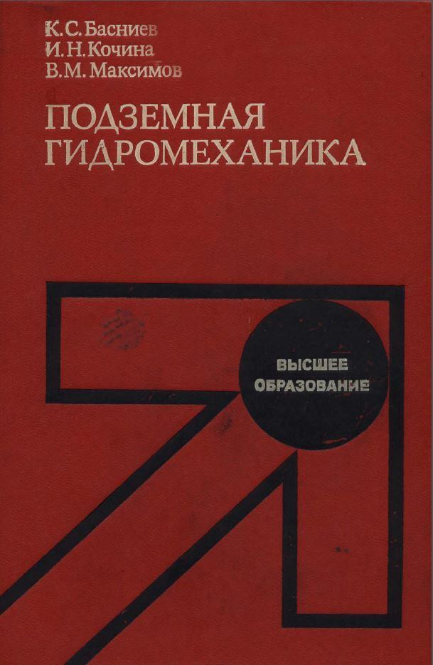 евдокимова задачник подземная гидромеханика