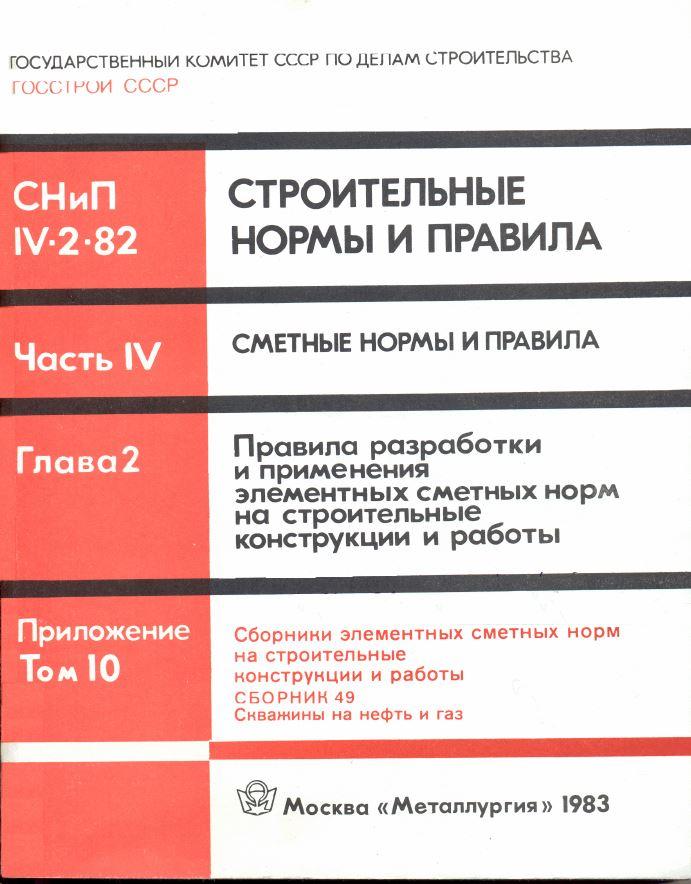 СНИП IV-2-82 СКАЧАТЬ БЕСПЛАТНО